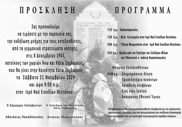 Εκδήλωση Μνήμης για τους Εκτελεσθέντες, από τα Γερμανικά Στρατεύματα Κατοχής, Άνω και Κάτω Ζαχλωρούς