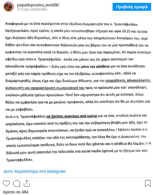 Η δημόσια απάντηση της Ευρυδίκης Παπαδοπούλου στο εξώδικο του Τριαντάφυλλου