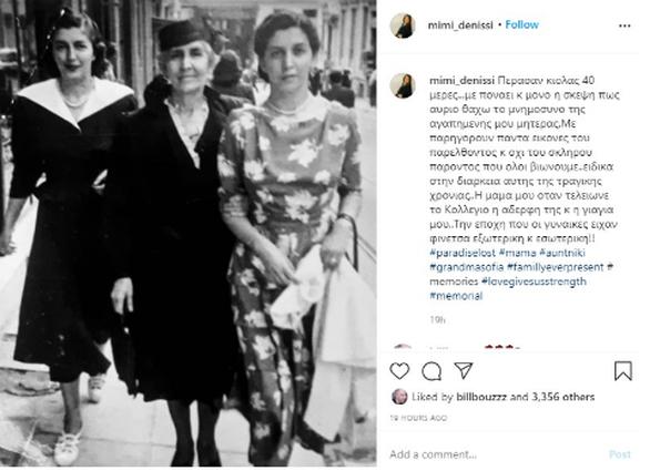 Μιμή Ντενίση - Το συγκινητικό μήνυμα για το μνημόσυνο της μητέρα της