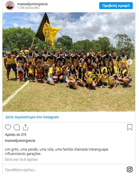Ένα ολόκληρο χωριό στη Βραζιλία υποστηρίζει τον... Εργοτέλη (φωτο)