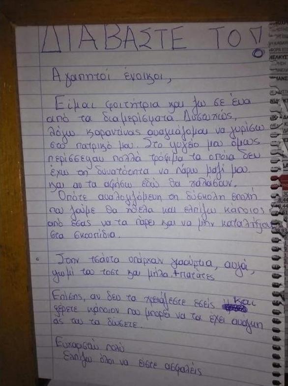 Πάτρα: Συγκινεί το σημείωμα μιας φοιτήτριας σε πολυκατοικία - Έγινε viral (φωτο)