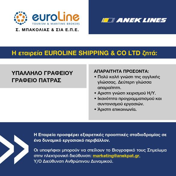 """Πάτρα - Η εταιρεία """"Euroline Σ. Μπακολιάς & ΣΙΑ Ε.Π.Ε."""", ζητά υπάλληλο γραφείου!"""