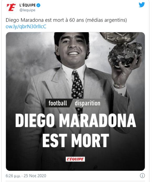 Πέθανε ο Ντιέγκο Μαραντόνα