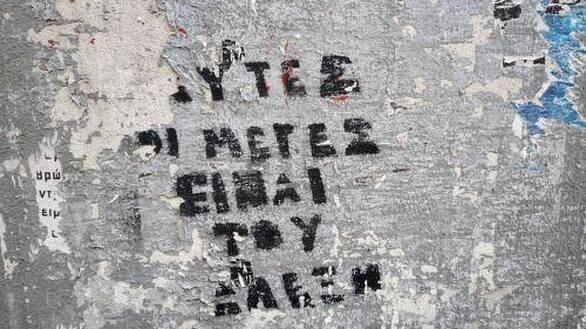 «Αυτές οι μέρες είναι του Αλέξη» και στην Πάτρα (φωτο)