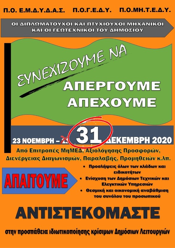 Δυτική Ελλάδα: Οι πτυχιούχοι μηχανικοί τεχνολογικής εκπαίδευσης συνεχίζουν την απεργία τους