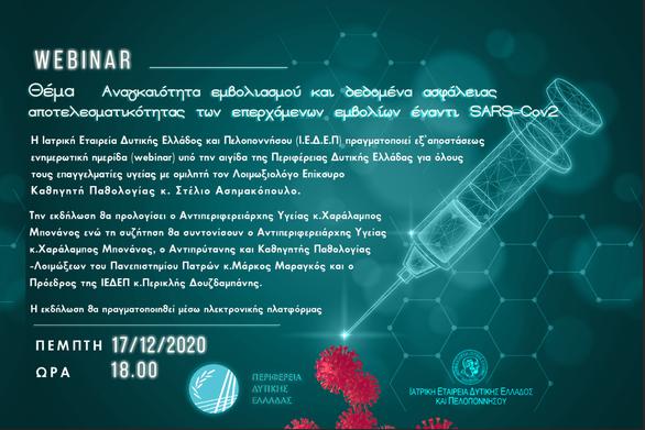"""Διαδικτυακή Ημερίδα """"Αναγκαιότητα εμβολιασμού και δεδομένα ασφάλειας αποτελεσματικότητας των επερχόμενων εμβολίων έναντι SARS-Cov2"""""""
