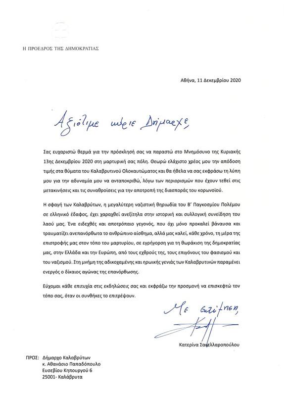 Η Πρόεδρος της Δημοκρατίας δεν θα παρευρεθεί στις εκδηλώσεις μνήμης για τα θύματα του Καλαβρυτινού Ολοκαυτώματος