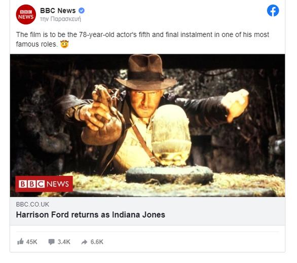 Ο Χάρισον Φορντ έτοιμος να υποδυθεί τον Ιντιάνα Τζόουνς για τελευταία φορά