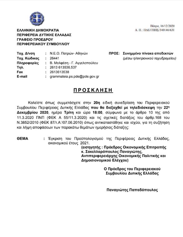 Δυτική Ελλάδα: Διπλή συνεδρίαση του Περιφερειακού Συμβουλίου την Τρίτη 22 Δεκεμβρίου