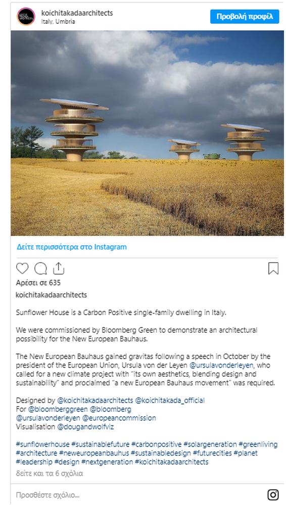 Σπίτια-ηλιοτρόπια: Η οικολογική κατοικία του μέλλοντος