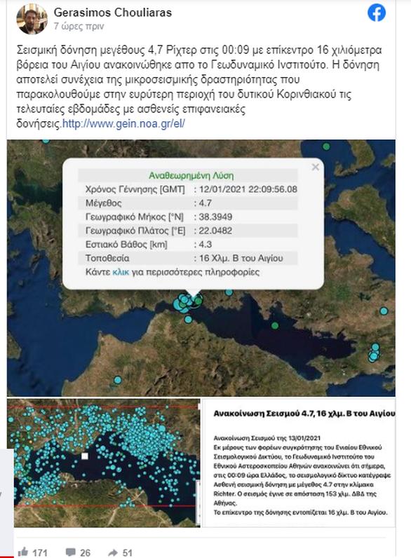 Δυτική Ελλάδα: 40 μετασεισμοί μετά τον ισχυρό σεισμό των 4,7 Ρίχτερ - Παρακολουθούν οι επιστήμονες το φαινόμενο