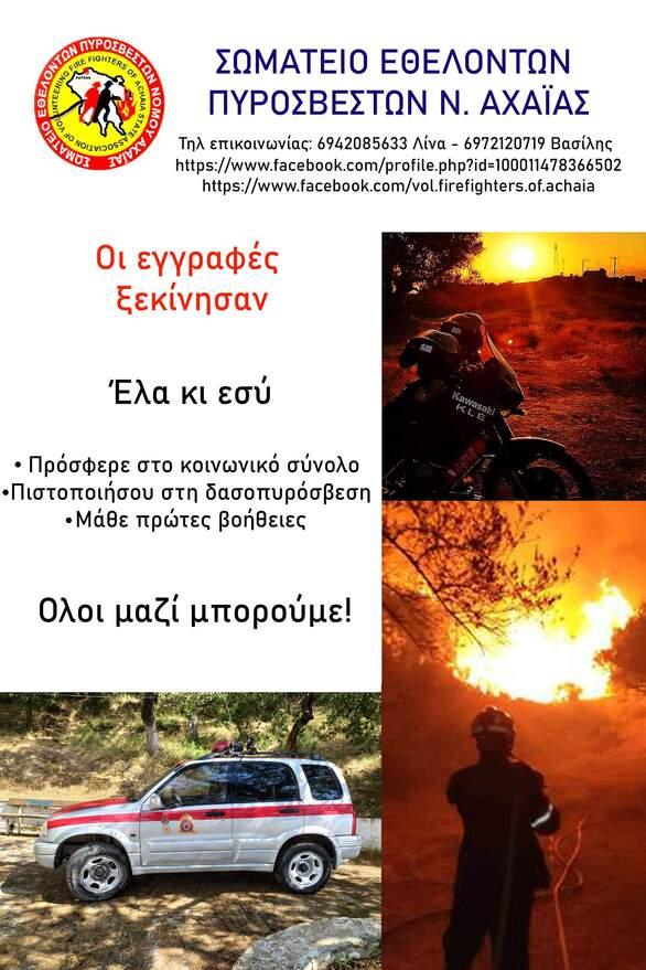 Πάτρα: Ξεκίνησαν οι εγγραφές στο Σωματείο Εθελοντών Πυροσβεστών