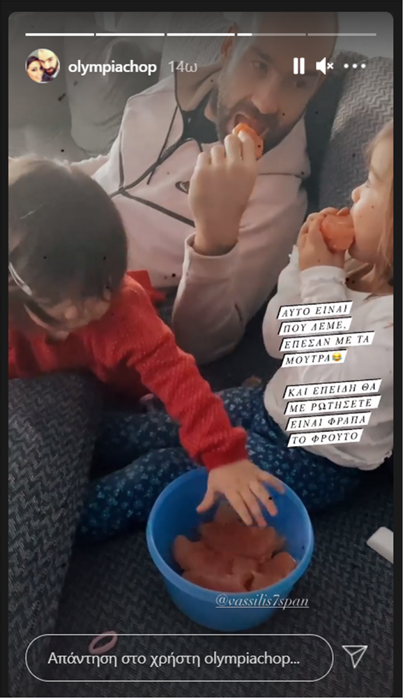 Ο Βασίλης Σπανούλης τρώει φρούτο με τα κορίτσια του (φωτο)