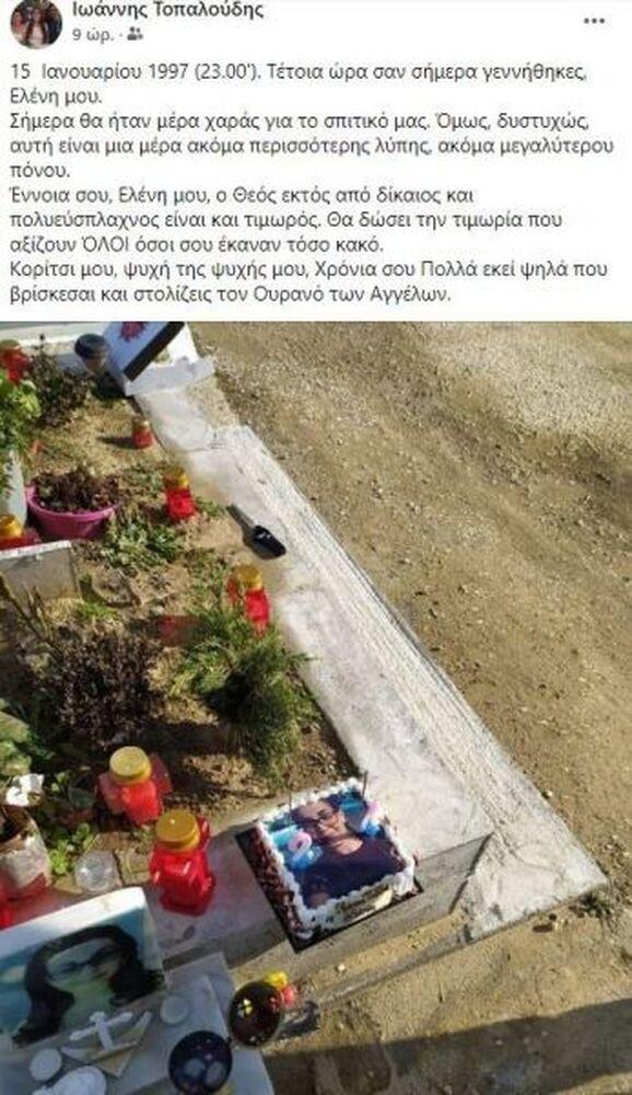 Ελένη Τοπαλούδη: Το συγκρινητικό μήνυμα του πατέρα της ανήμερα των γενεθλίων της