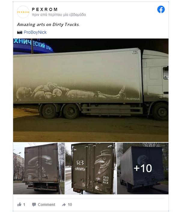 Ο Ρώσος καλλιτέχνης που «ζωγραφίζει» πάνω σε βρώμικα φορτηγά