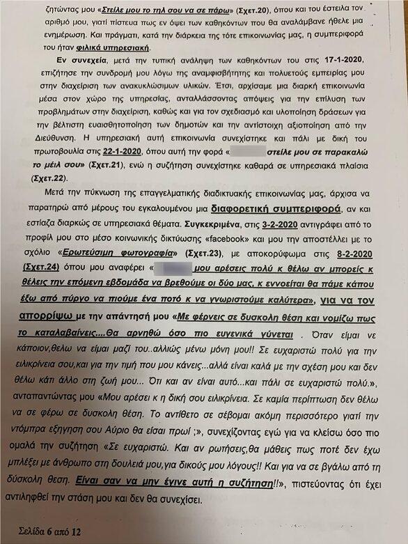 Ηλεία: Αντιδήμαρχος παρενόχλησε σεξουαλικά υπάλληλο στον Δήμο Πύργου
