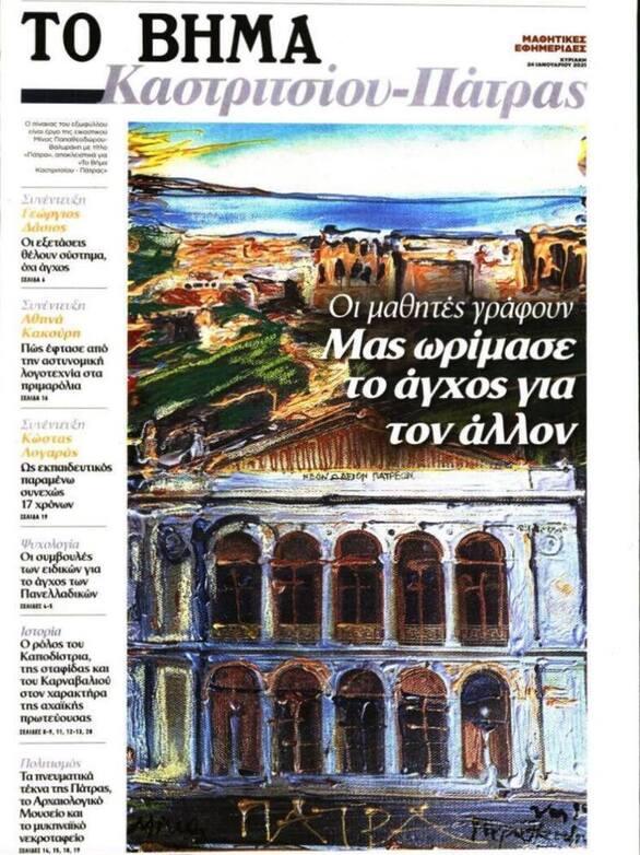 """Πάτρα: Ένθετο στο """"Βήμα"""" η εφημερίδα των μαθητών του Λυκείου Καστριτσίου"""