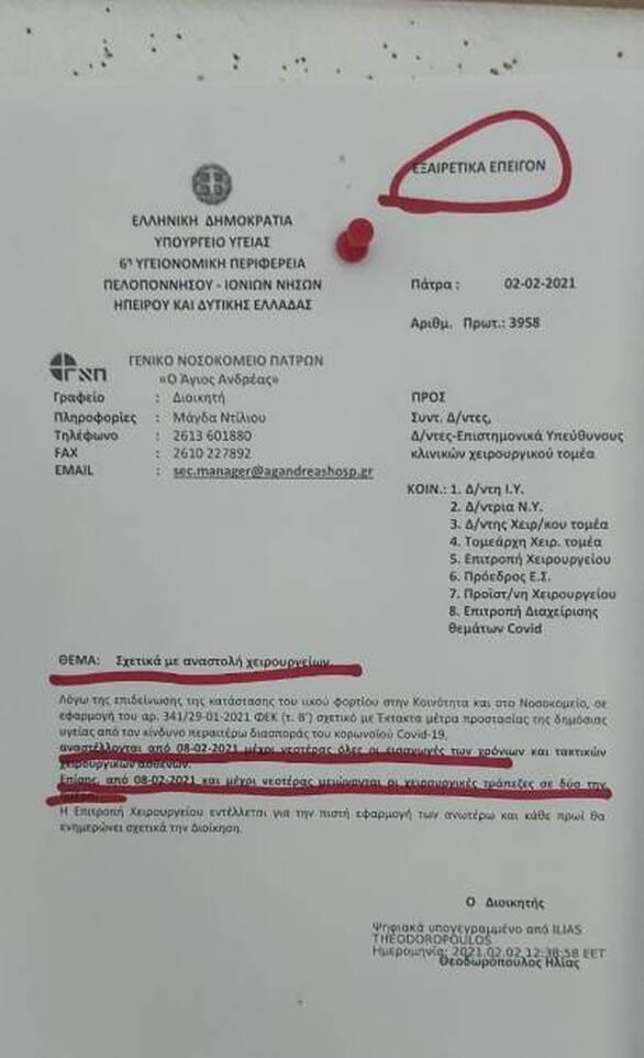 """Γιατροί του Νοσοκομείου Άγιος Ανδρέας: """"Πάρτε πίσω την αναστολή των χειρουργείων"""""""
