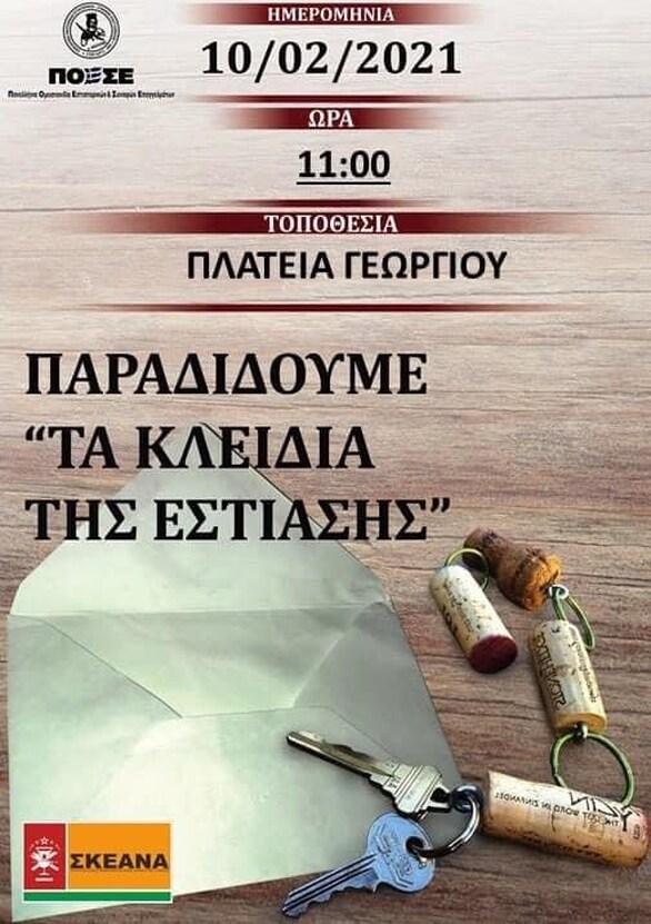 Πάτρα: Στην εστίαση παραδίδουν κλειδιά, όχι όμως τις ζωές τους!