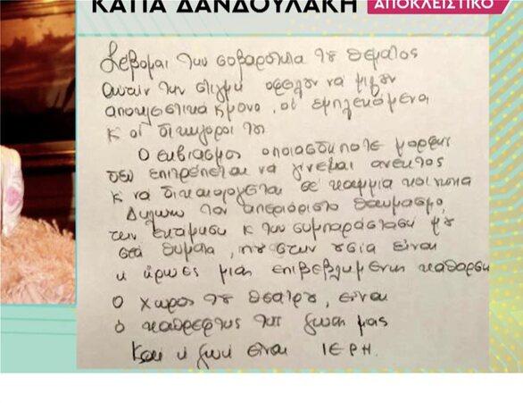Κάτια Δανδουλάκη: «Τα θύματα είναι ήρωες» - Η επιστολή της μετά τις καταγγελίες ηθοποιών