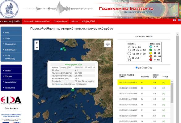 Σεισμός 4,1 Ρίχτερ στη Σάμο