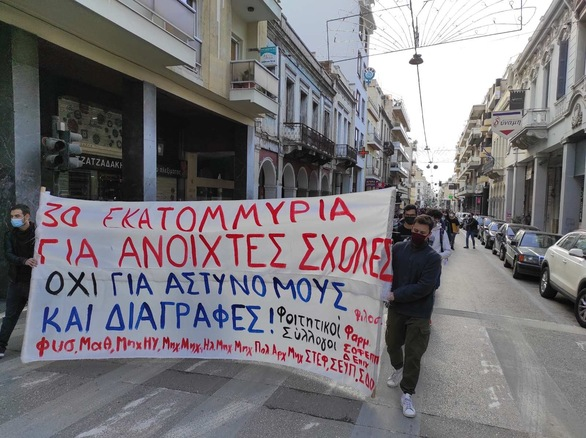 Πάτρα: Οι φοιτητές έστειλαν το μήνυμα ότι θα συνεχίσουν τον αγώνα τους κόντρα στην πολιτική της κυβέρνησης (φωτο)