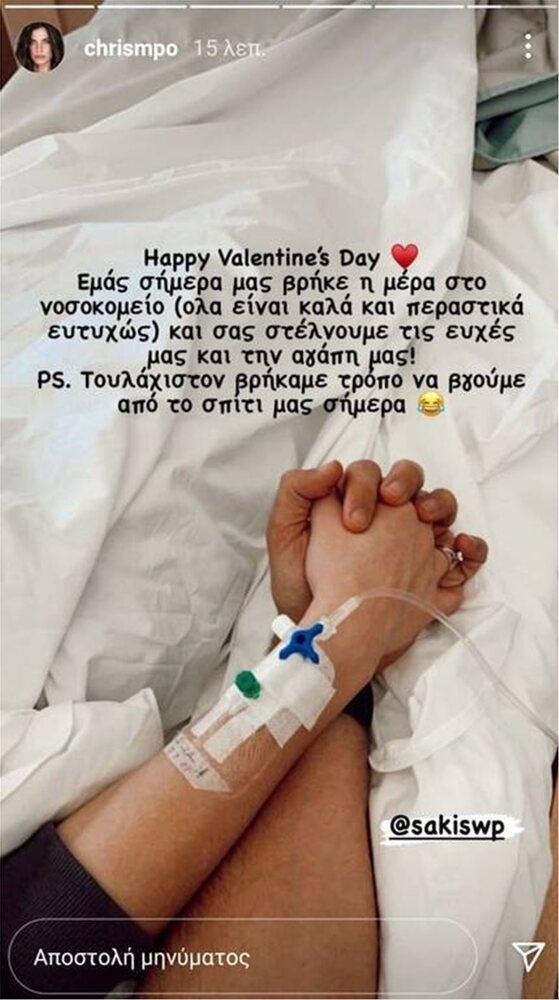Στο νοσοκομείο ανήμερα του Αγίου Βαλεντίνου η Χριστίνα Μπόμπα (φωτο)