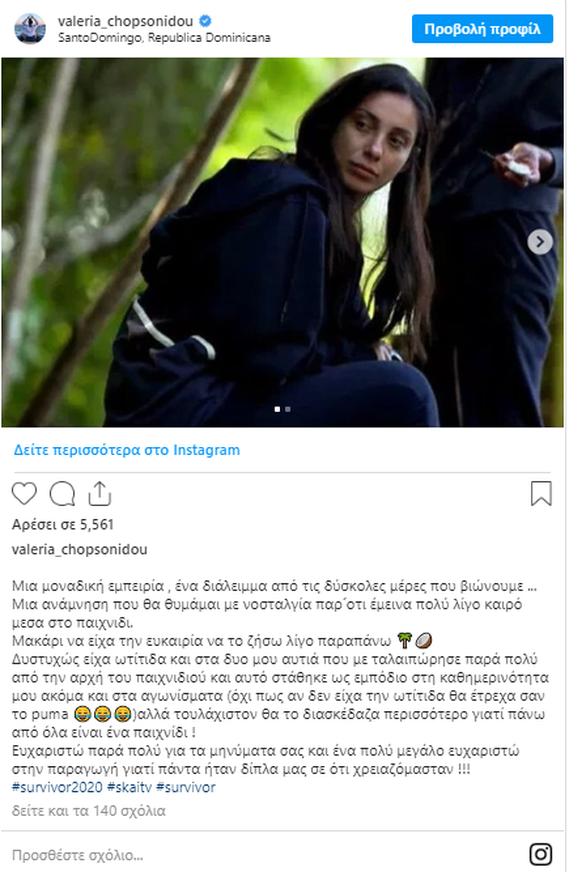 Bαλέρια Χοψονίδου: Η πρώτη ανάρτηση μετά την αποχώρηση από το Survivor - «Δυστυχώς είχα ωτίτιδα και στα δυο μου αυτιά»