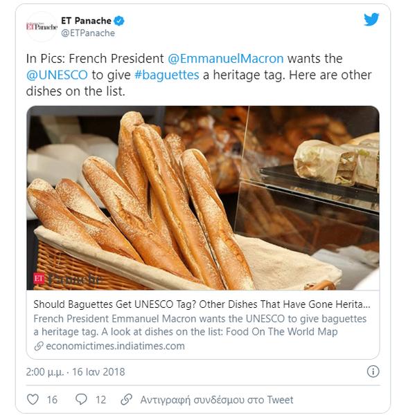 Γαλλία: Aρτοποιοί ζητούν να συμπεριληφθεί η μπαγκέτα στην άυλη πολιτιστική κληρονομιά της UNESCO