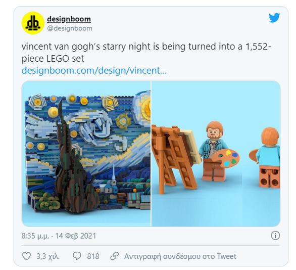Η «Έναστρη Νύχτα» του Βαν Γκογκ σε 1552 κυβάκια