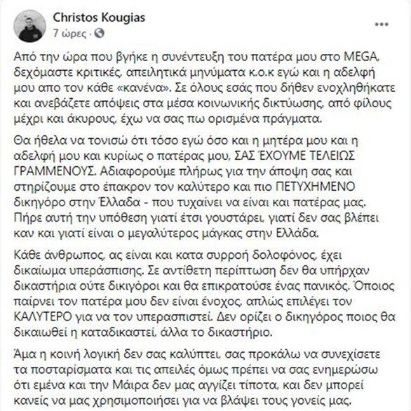 Υπόθεση Λιγνάδη: Απειλούν την οικογένεια του Κούγια μετά την ανάληψη της υπόθεσης