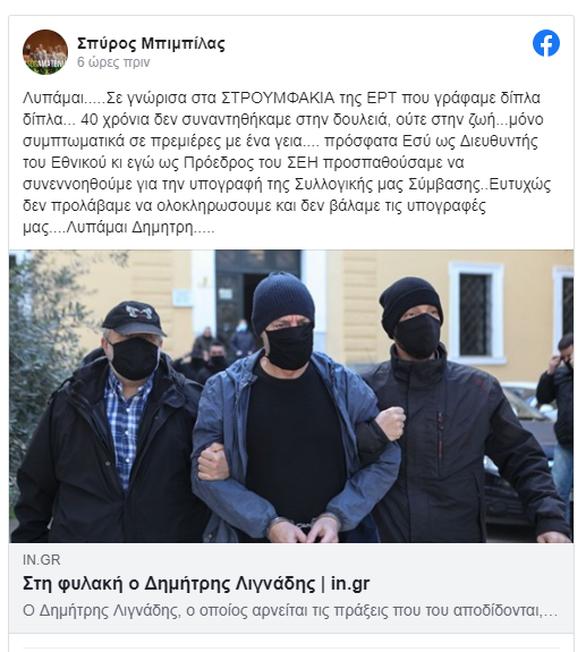 Σπύρος Μπιμπίλας: Το μήνυμα μετά την προφυλάκιση Λιγνάδη - «Λυπάμαι Δημήτρη»