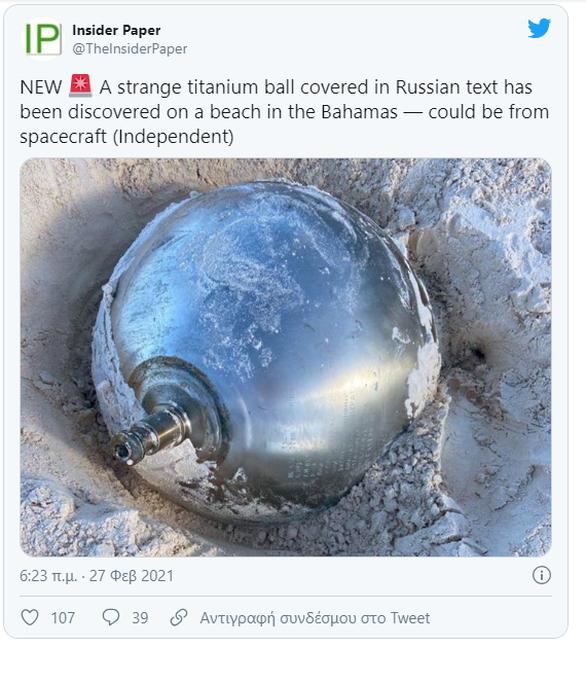 Μυστήριο με μπάλα τιτανίου από το Διάστημα σε παραλία στις Μπαχάμες