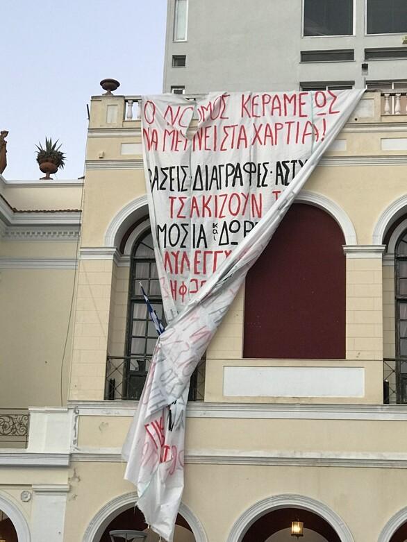 """Πάτρα: Το τεράστιο πανό των φοιτητών """"ξέμεινε"""" στο Μέγαρο Λόγου και Τέχνης (φωτό)"""