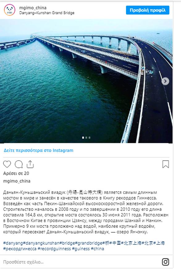 Το μήκος της γέφυρας Danyang Kunshan «έσπασε» όλα τα ρεκόρ (φωτο)