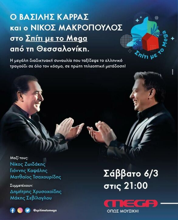 Σπίτι με το MEGA: Καρράς και Μακρόπουλος υμνούν το ελληνικό τραγούδι
