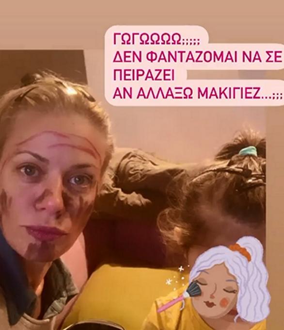 Ζέτα Μακρυπούλια - Η χιουμοριστική ανάρτηση με την ανιψιά της