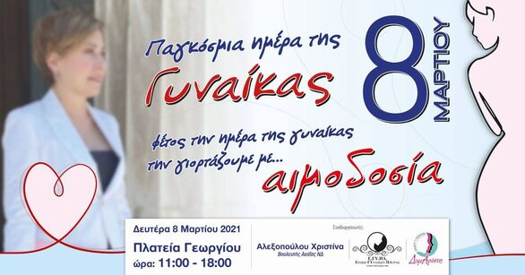 Αιμοδοσία - Παγκόσμια Ημέρα της Γυναίκας στην πλατεία Γεωργίου
