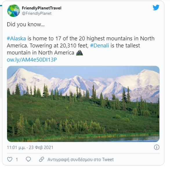 Αλάσκα: Μια πολιτεία με μοναδικά φυσικά τοπία (φωτο)