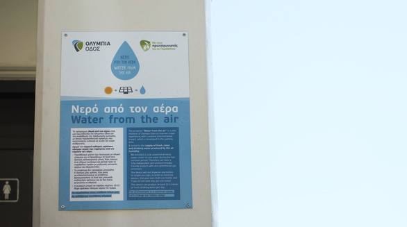 Η Ολυμπία Οδός παρουσιάζει το πρόγραμμα «Νερό από τον αέρα»