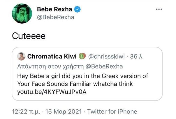 YFSF: Η Bebe Rexha σχολίασε την εμφάνιση της Τάνιας Μπρεάζου