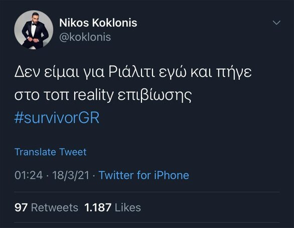 To tweet Κοκλώνη που «έσφαξε» τον Κοψιδά, μετά τη δήλωσή του για το Survivor