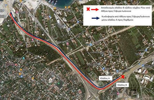 Ολυμπία Οδός - Κυκλοφοριακές ρυθμίσεις για εργασίες συντήρησης στην περιοχή σύνδεσης του Κόμβου Ρίου με τη Γέφυρα Ρίου- Αντιρρίου