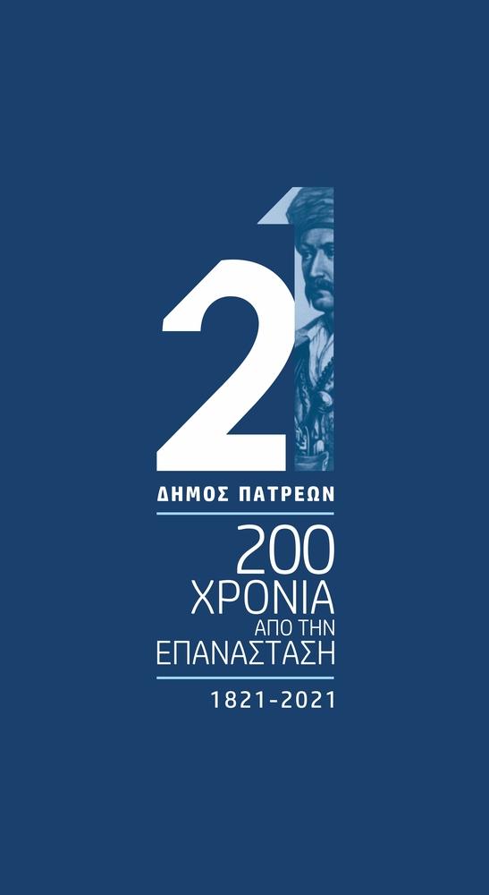 Πάτρα: Παραγωγή λογότυπου και καρτελών για την συμπλήρωση 200 χρόνων από την Επανάσταση του 21