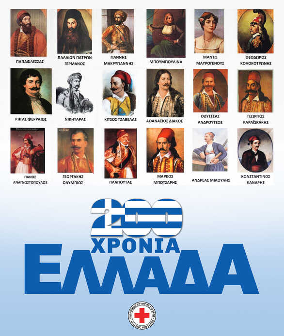 Ο Ελληνικός Ερυθρός Σταυρός αποτίει φόρο τιμής στους Ήρωες της Επανάστασης του 1821