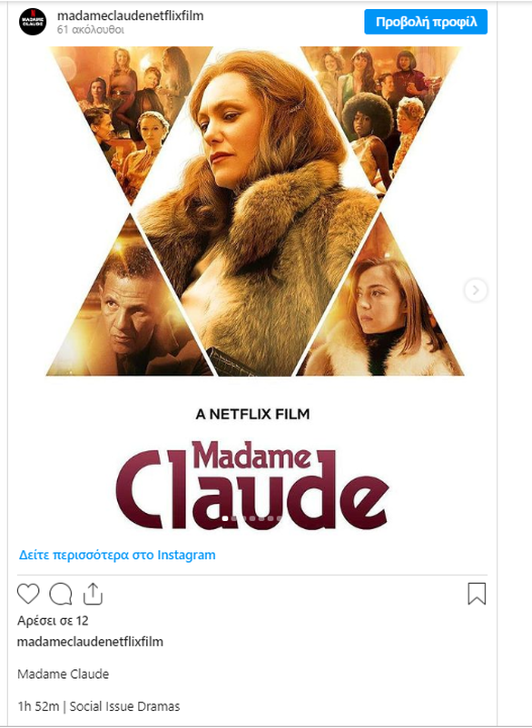 «Madame Claude»: Η ιστορία της θρυλικής «μαντάμ» ταινία στο Netflix