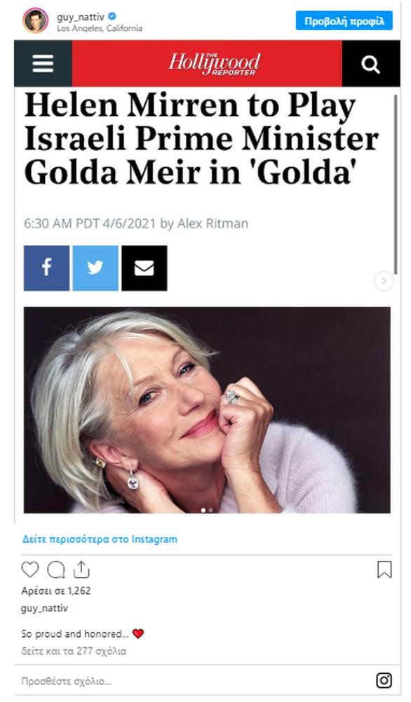 Η Έλεν Μίρεν θα ενσαρκώσει την Γκόλντα Μέιρ, την μοναδική γυναίκα πρωθυπουργό του Ισραήλ