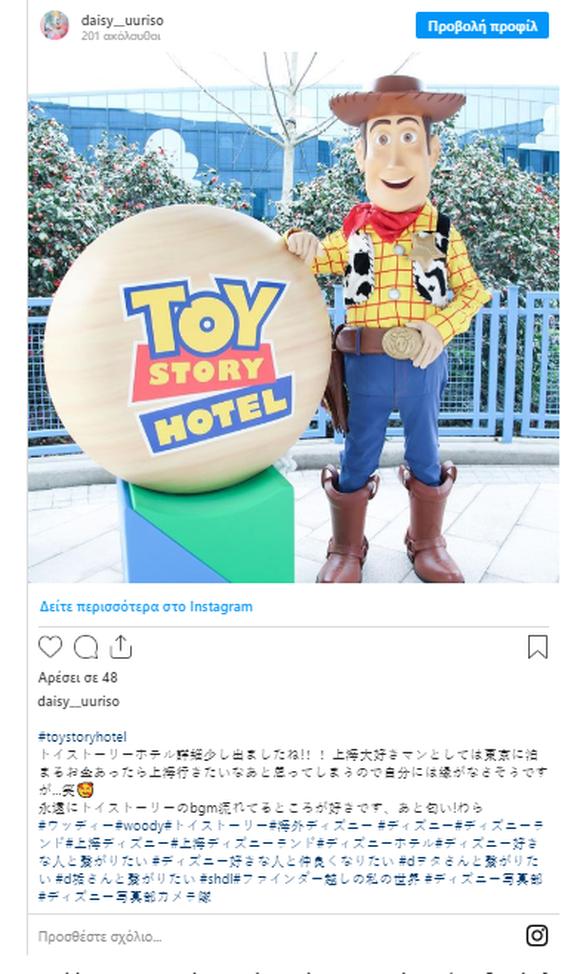 Τόκιο: Ανοίγει το πρώτο ξενοδοχείο εμπνευσμένο από το Toy Story