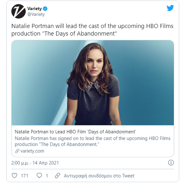 Η Νάταλι Πόρτμαν πρωταγωνιστεί στις «Μέρες Εγκατάλειψης»