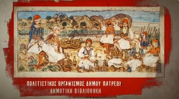 Πάτρα - 200 χρόνια από την Επανάσταση του '21: Υπαίθρια εικαστική έκθεση στηνπλατεία Οδ. Ανδρούτσου (Βλατερό)